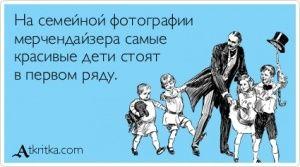 Аткрытка №128438: На семейной фотографии   мерчендайзера самые   красивые дети стоят   в первом ряду. - atkritka.com
