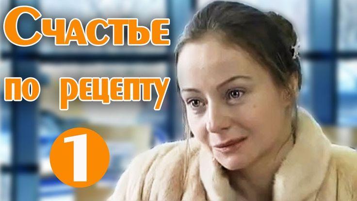 Счастье по рецепту (1 серия) Фильм Сериал Мелодрама