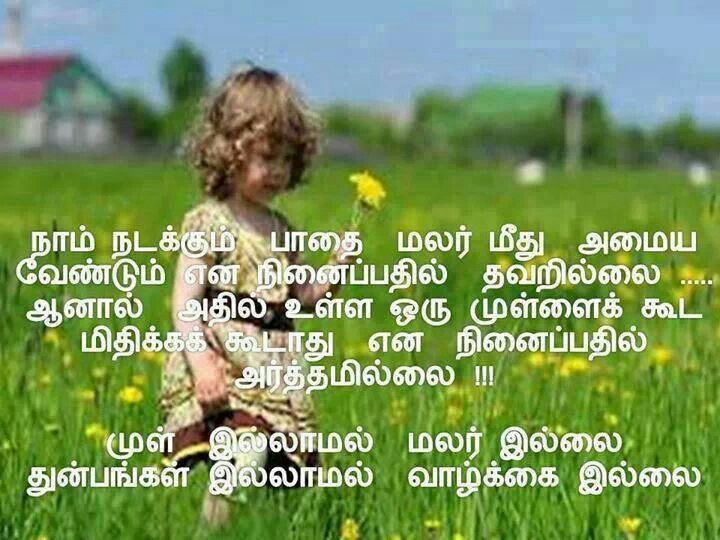 pin by bhuvana jayakumar on tamil quotes pinterest