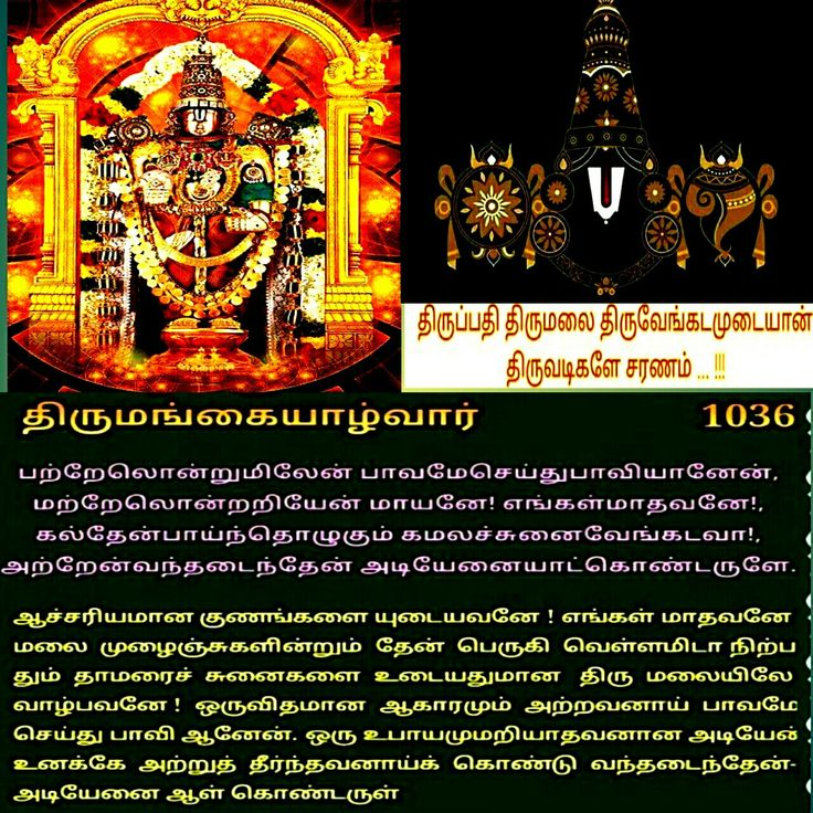 Lyric lalitha sahasranamam lyrics in english : 180 best Slokas images on Pinterest | Mantra, Eid prayer and Prayer