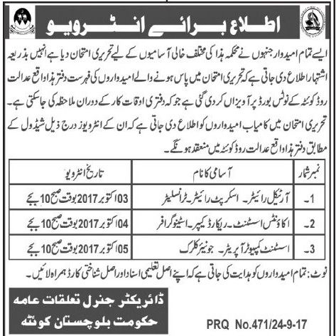 Directorate General of Public Relations Balochistan Jobs 2017 In Quetta For Writer And Assistant Computer Operator http://www.jobsfanda.com/directorate-general-public-relations-balochistan-jobs-2017-quetta-writer-assistant-computer-operator/