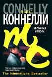 Кровавая работа. Начните читать книги Коннелли Майкл в электронной онлайн библиотеке booksonline.com.ua. Читайте любимые книги с мобильного или ПК бесплатно и без регистрации.