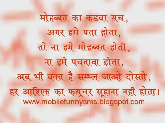 FRIENDSHIP, friendship quotes, FRIENDSHIP SMS, friendship sms messages, friendship sms text messages, hindi dost sms, hindi friendship sms, love friendship sms, MESSAGES, true friendship sms
