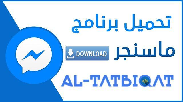 تحميل برنامج ماسنجر 2020 Messenger اخر اصدار Https Ift Tt 39sl3ma In 2020 Company Logo Tech Company Logos Messenger Logo