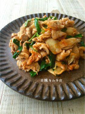 ☆豚キムチ☆ #レシピ