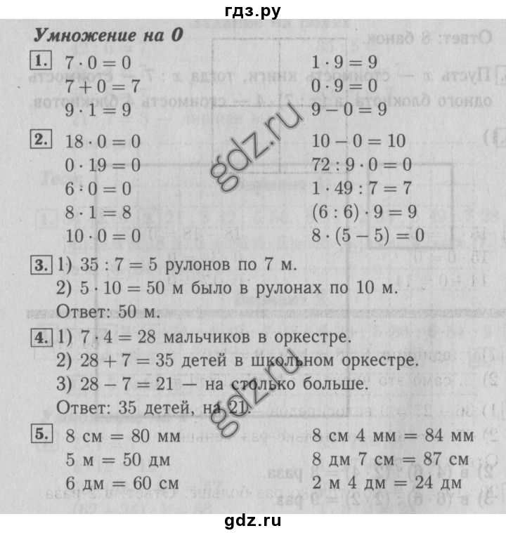 гдз по математике 4 класса канакина 2 часть ответы