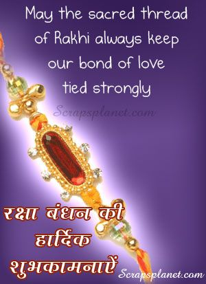 Raksha Bandhan Cards Wordings