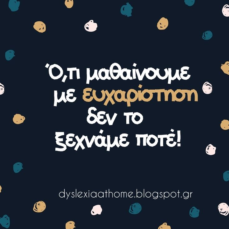 Dyslexia quote of the day! Ό,τι μαθαίνουμε με ευχαρίστηση δεν το ξαχνάμε ποτέ!
