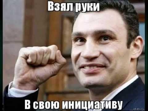 Виталий Кличко цитаты