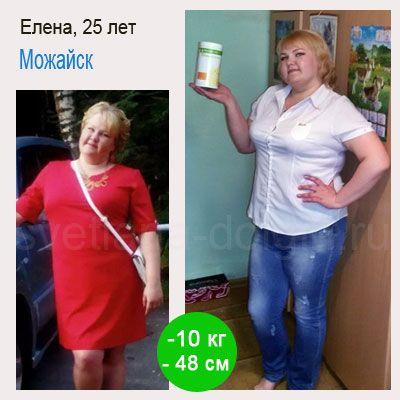 Мой результат Гебалайф за 4 недели — МИНУС 10 кг и МИНУС 48 см в объемах!