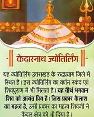 Kedarnath Jyotirling