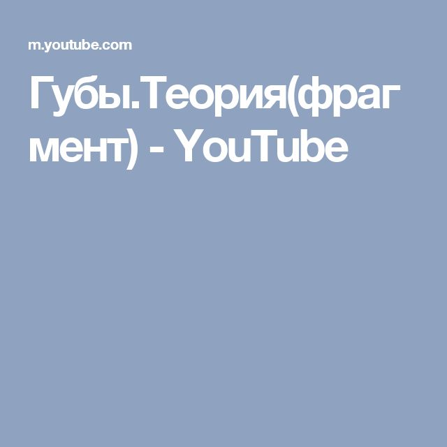 Губы.Теория(фрагмент) - YouTube