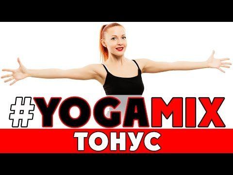 #YOGAMIX | ТОНУС | Тренировка на 50 минут | Йога для всех | Йога для начинающих - YouTube
