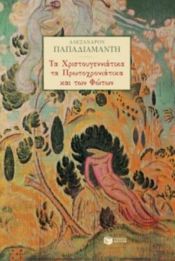 Αυτή η συλλογή διηγημάτων του Παπαδιαμάντη θα φέρει τον αναγνώστη στο κλίμα των Χριστουγέννων, της Πρωτοχρονιάς και των Φώτων, αλλά και στον κόσμο του Σκιαθίτη διηγηματογράφου.