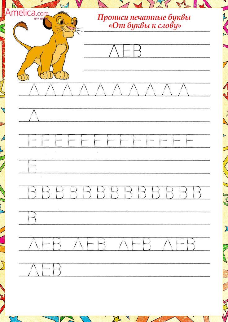 песочная учимся писать буквы для детей 4-5 лет распечатать цены варианты