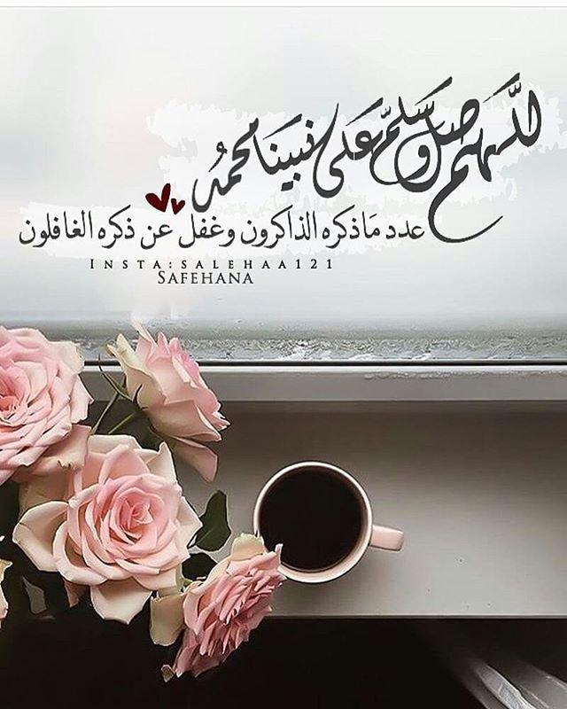 Salehaa121 اللهم صل وسلم على نبينا محمد عدد ماذكره الذاكرون