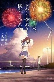 Pin On Indoxxi Fireworks anime hd wallpaper