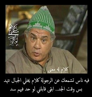 Pin By Elham Saliba On اقوال و صفات Cool Words How To Make Tea Funny Comments
