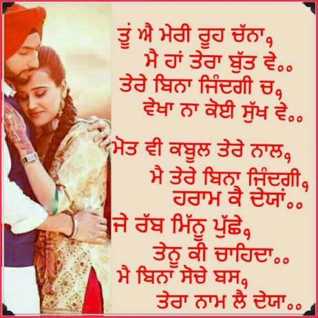 Punjabi Sms Shayari Tree T Punjabi Quotes Qoutes And