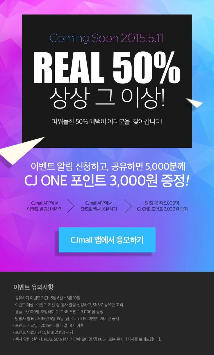 cjmall_REAL50%이벤트페이지