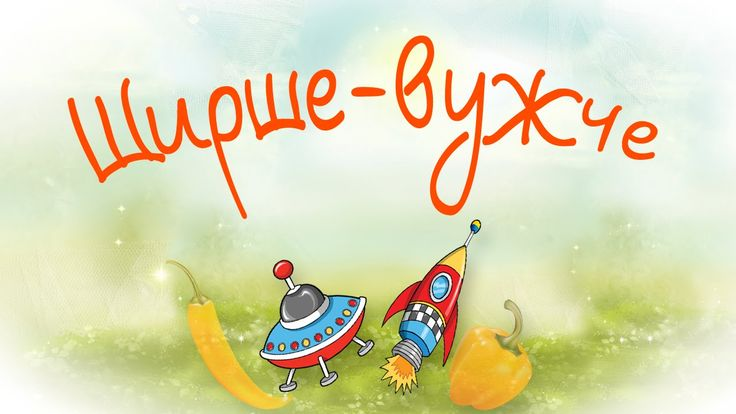Ширше - вужче Розвиваюча гра Логіка Для малюків від 2-х років Наш канал на ютубі https://www.youtube.com/user/OljaTivi Дитина, малюк, навчання, для хлопців, для дівчат, розвиваючі мультфільми, навчальні ігри, игры, обучающие,  развивающие, видео, для малышей, для детей, на украинском языке, українською, мультики, для розвитку дитини, для дітей уроки, для дошколят, для дошкольников