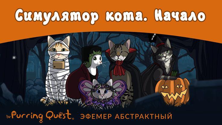 В этом видео #Эфемер начнёт играть за кота в игре #Purring #Quest, встретим кошачья счастье и горе, соберём кучу скелетиков от рыбки, мяяу =)