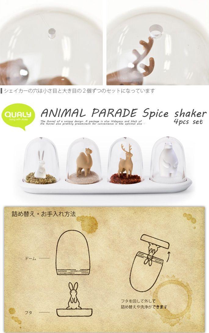【楽天市場】ANIMAL PARADE(アニマルパレード) スパイスシェイカー 4個セット09004500 QUALY (クオーリー):家具・インテリア・雑貨 ビカーサ
