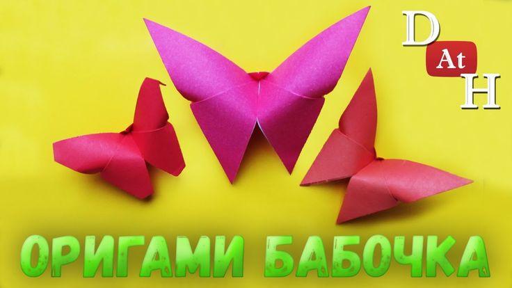 ПРОСТОЕ и ЛЕГКОЕ Оригами - Бабочка (БАБОЧКИ из бумаги своими руками)