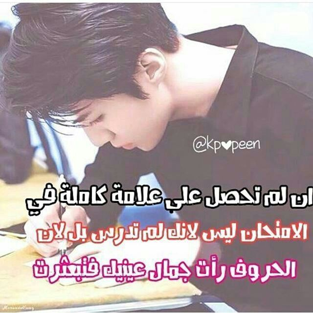 صور Bts وexo وkpopو شكلي بالكوري Fun Quotes Funny Funny Words Funny Arabic Quotes
