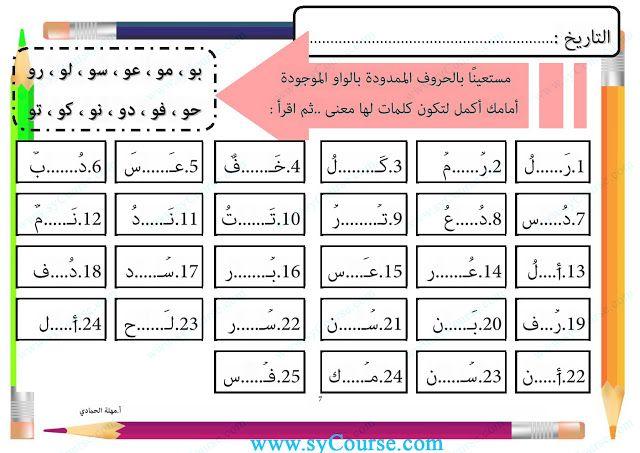 أوراق عمل مد الواو ـ صور الصف الأول لغة عربية الفصل الثاني المناهج الإماراتية Words Word Search Puzzle Education