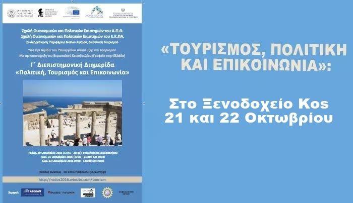 Οι εργασίες της Διημερίδας θα συνεχισθούν την Παρασκευή 21 και το Σάββατο 22 Οκτωβρίου στην Κω. Η εκδήλωση θα φιλοξενηθεί στο Kos Hotel (ώρα έναρξης 21 Οκτωβρίου: 17.30 και ώρα έναρξης 22 Οκτωβρίου: 9.30).  Η είσοδος είναι ελεύθερη. Θα δοθούν βεβαιώσεις συμμετοχής.