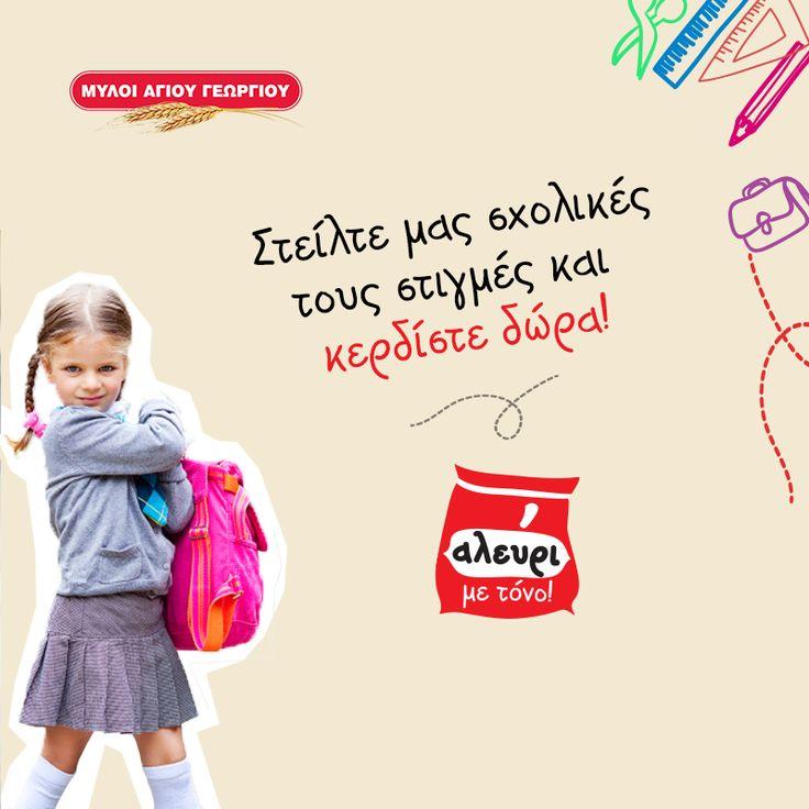 Οι σχολικές στιγμές του μικρού σας είναι πολύτιμες! Από τη σχολική του τσάντα μέχρι το σχολικό του κολατσιό, πάντα υπάρχει κάτι για να φωτογραφίσετε! Μοιραστείτε μαζί μας αυτές τις μοναδικές στιγμές και μπείτε στην κλήρωση για να κερδίσετε 15 σετ άλευρα από τους Μύλους Αγίου Γεωργίου!