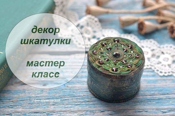 Polymer Clay Jewelry Box ♥Декор шкатулки полимерной глиной ♥Подарок на н...