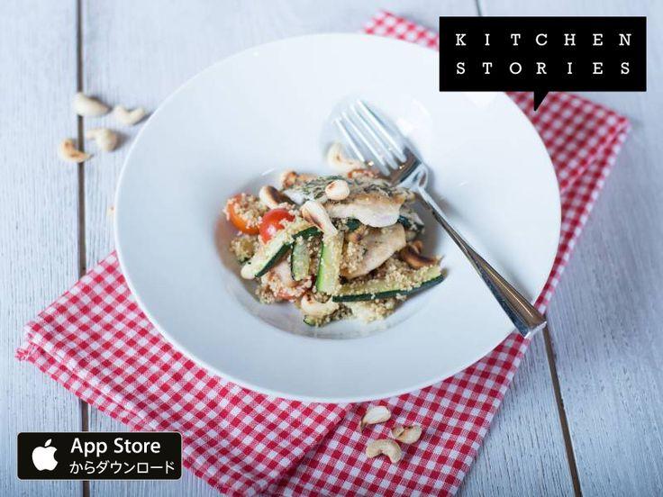 @1KitchenStoriesを使って鶏とズッキーニのクスクスサラダ を作っています。とってもおいしいです!今すぐレシピをチェックしましょう: http://getks.io/ja/3276