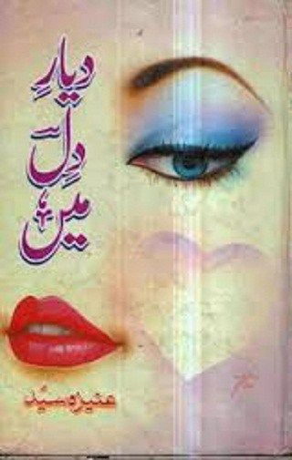 dayar e dil mein novel by aneeza syed pdf readingpk com in 2018
