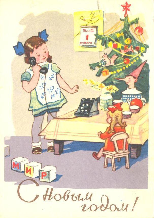 "Vintage Soviet ""Happy New Year"" postcard."