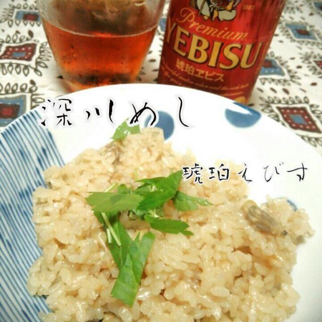 深川めしというと、私はご飯に深川鍋の汁をぶっかけたものをイメージするんですが…旦那は深川めし=あさりの炊き込みご飯なんですよね。  はたしてどちらが正しいのだろう まぁ今日は旦那に合わせて作りました♪  殻付きあさりを茹でた煮汁と酒しょうゆ、生姜で炊き込んだご飯で琥珀ヱビスがすすむヽ(^○^)ノ  アッパレ!和食! - 188件のもぐもぐ - 琥珀ヱビスと深川めし(あさりご飯) by tommysaku