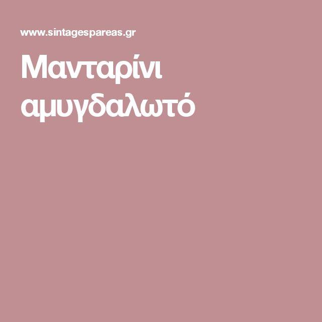 Μανταρίνι αμυγδαλωτό