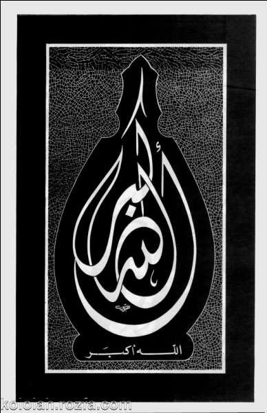17 best images about allah on pinterest photo illustration allah and iran. Black Bedroom Furniture Sets. Home Design Ideas