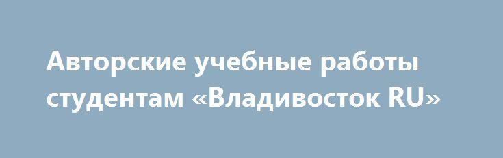 Авторские учебные работы студентам «Владивосток RU» http://www.pogruzimvse.ru/doska4/?adv_id=1433 Услуги по оказанию помощи в написании работ любого вида сложности, от отдельных задач и шпаргалок до комплексных дипломных и диссертационных работ. Каждая работа проверяется на уникальность, при этом Вам высылается отчет по любой из необходимых систем. Я перед началом работы с Вас не беру предоплату, что является своеобразным заверением в дружбе и инструментом гарантий с моей стороны, вся оплата…