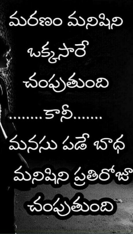Moral Quotes 453 Best Telugu Quotes Images On Pinterest  Life Lesson Quotes