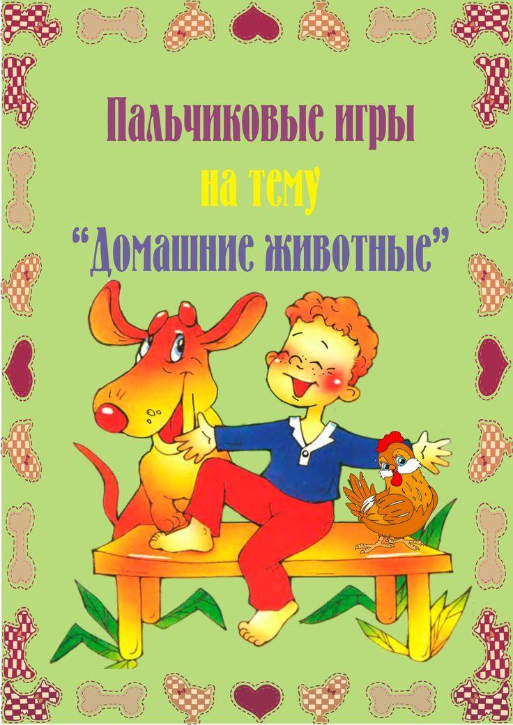 """☝ Пальчиковые игры на тему """"Домашние животные""""🐥  #palchiki_rech"""