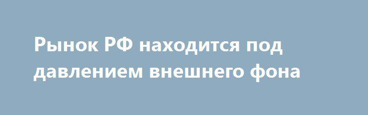 Рынок РФ находится под давлением внешнего фона http://прогноз-валют.рф/%d1%80%d1%8b%d0%bd%d0%be%d0%ba-%d1%80%d1%84-%d0%bd%d0%b0%d1%85%d0%be%d0%b4%d0%b8%d1%82%d1%81%d1%8f-%d0%bf%d0%be%d0%b4-%d0%b4%d0%b0%d0%b2%d0%bb%d0%b5%d0%bd%d0%b8%d0%b5%d0%bc-%d0%b2%d0%bd%d0%b5%d1%88/  Открывшись с гэпом вниз, индекс ММВБ в среду показывал отрицательную динамику, теряя в пределах 0,8%. Наш рынок находился под давлением внешнего фона – распродажи происходят на большинстве мировых рынков – азиатских…