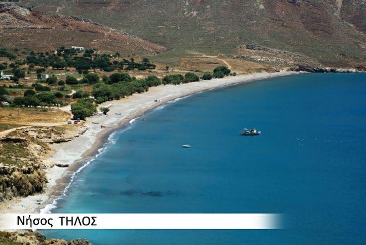 Προορισμός: Νήσος Τήλος | Destination; Tilos Island www.houlis.gr/naut