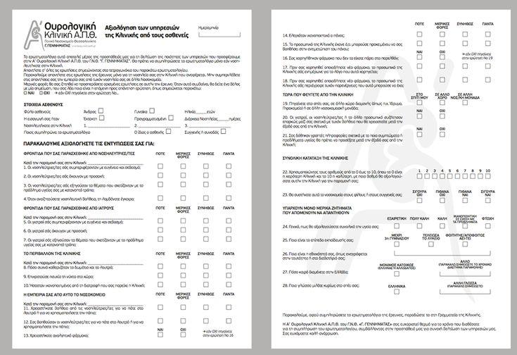 Ερωτηματολόγιο αξιολόγησης της Κλινικής από τους ασθενείς της Α΄ Ουρολογικής Κλινικής Α.Π.Θ