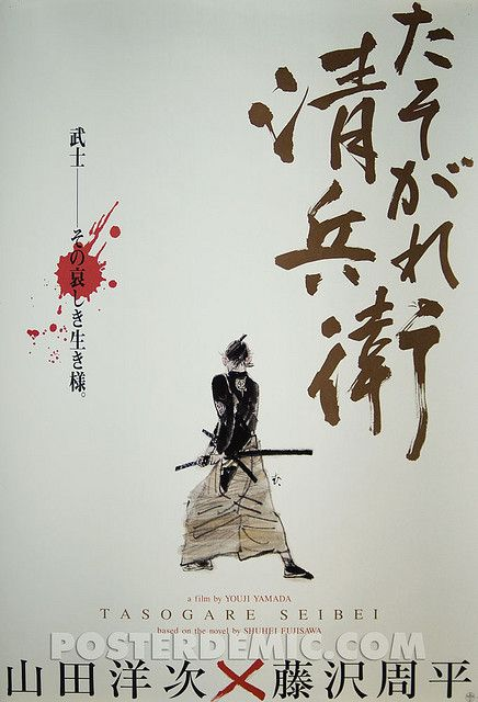 Twilight Samurai / Tasogare Seibei Japanese B1 movie poster