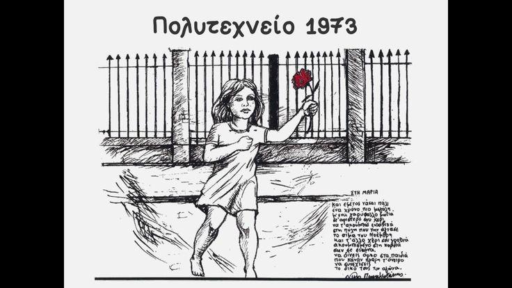 Πολυτεχνείο   17η Νοέμβρη 1973