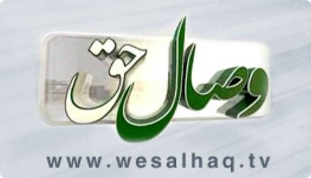 تردد قناة وصال حق الفارسية 2020 Wesal Al Haq Wesal Wesal Al Haq القنوات الاسلامية القنوات الدينية Bathroom Hooks