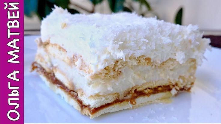 """Торт """"Рафаэлло"""" Без Выпечки ,  ЭТО НЕРЕАЛЬНО ВКУСНО!!!!   Raffaello Cake..."""