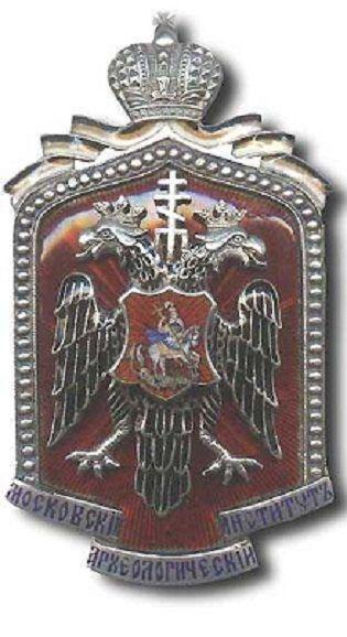 Московский Археологический институт. (  серебро ).1907 г.